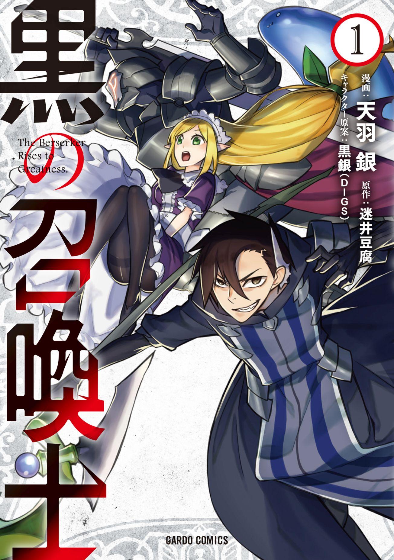 อ่านการ์ตูน Kuro no Shoukanshi ตอนที่ 28 หน้าที่ 1