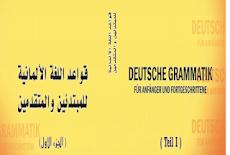 قواعد اللغة الالمانية للمبتدئين والمتقدمين شرح بلعربي pdf