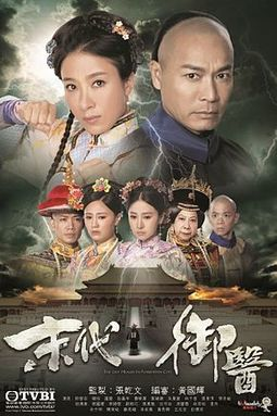 Nonton The Last Healer in Forbidden City 2016 sub indo