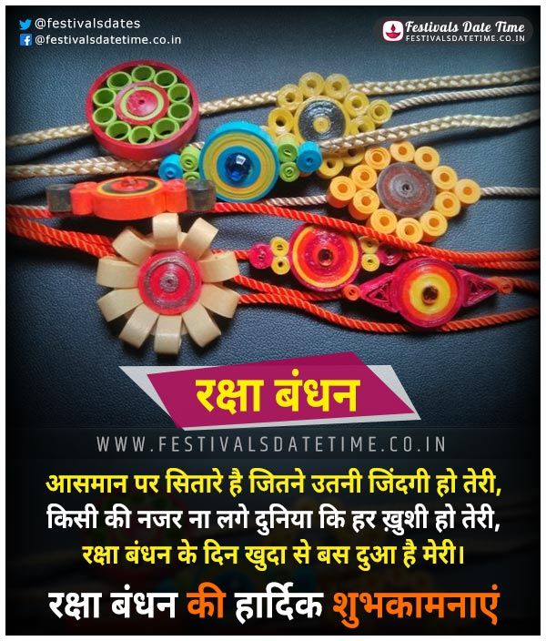 2020 Raksha Bandhan Hindi Wallpaper Download, Subh Raksha