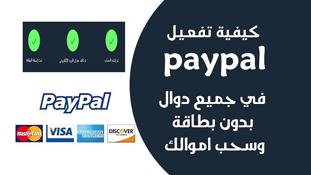 كيفية تفعيل paypal