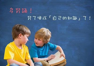 多背誦,背了便成「自己的知識」了!|授業手記|尤莉姐姐的反轉學堂
