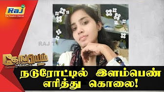 Koppiyam 30-12-2017 Sandhya Rani Killed In Petrol Attack By Lover