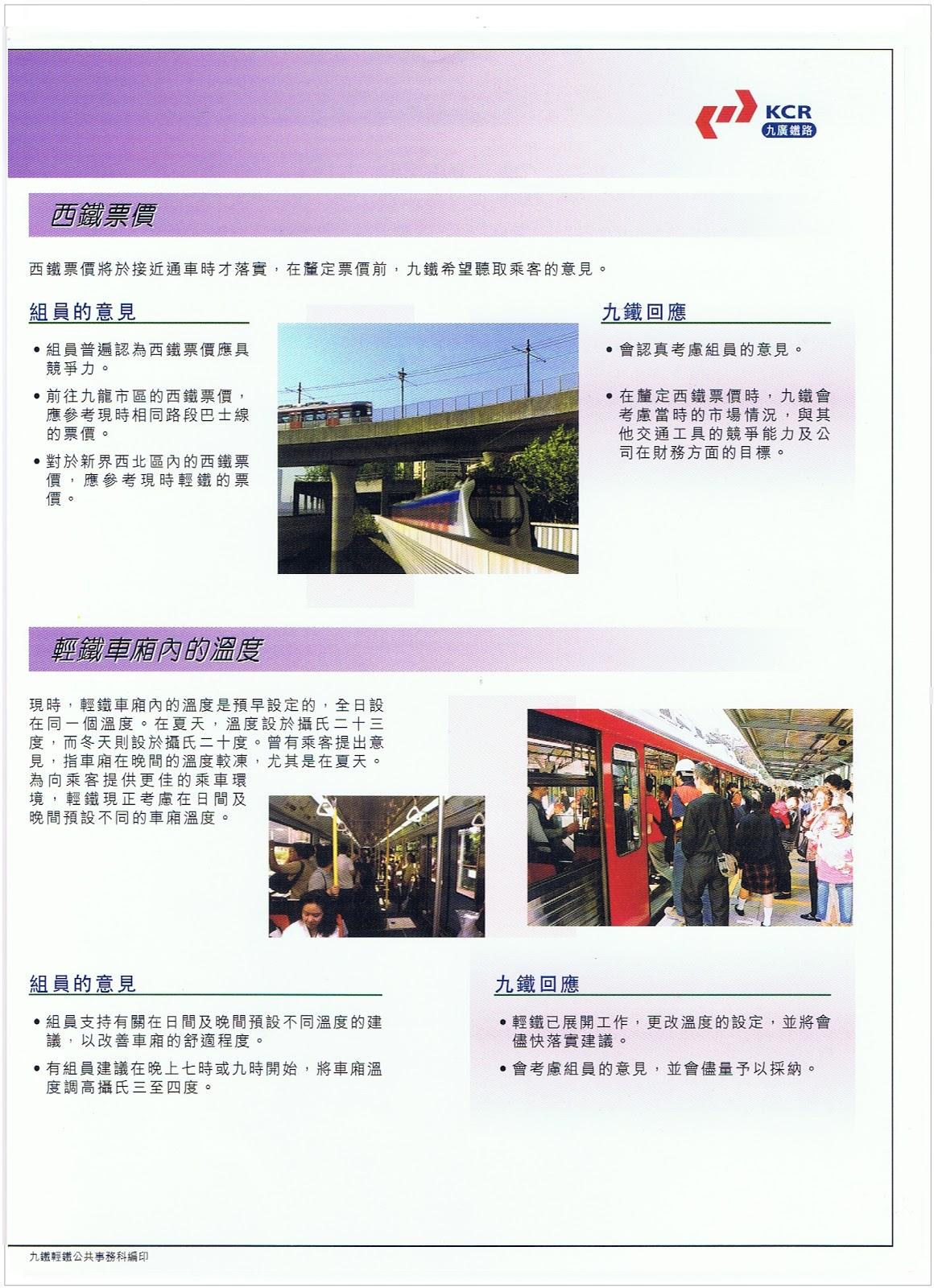 車票 Tickets : 輕鐵快訊 (二零零三年四月 第167期) LRT