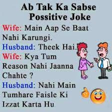 jokes in hindi,chutkule,dirty jokes,very funny joke in hindi,gujarati jokes,non veg jokes in hindi,funny jokes in hindi,joke in hindi,marathi jokes,hindi chutkule