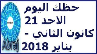 حظك اليوم الاحد 21 كانون الثاني - يناير 2018