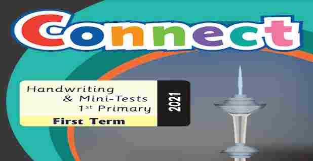 مذكرة الواجب اللغة الانجليزية Connect 1 للصف الاول الابتدائي ترم اول 2021 مستر رجب احمد