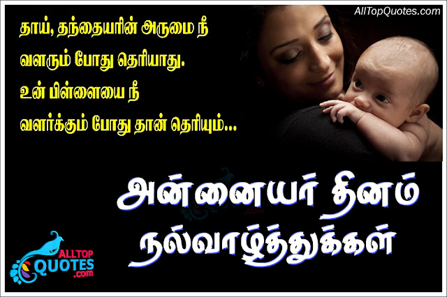 All Top Tamil Happy Mothers Day Kavithai Wishes Greetings