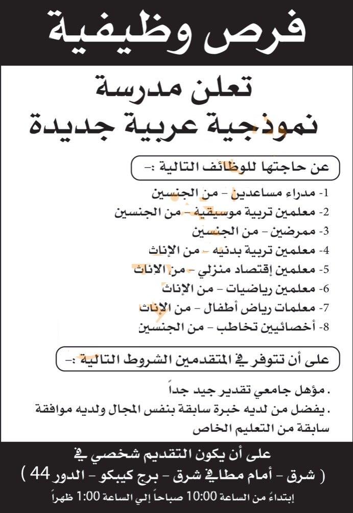 التسجيل مستمر في الوظائف التعليميه والاداريه الشاغره في مدرسه كبري بالكويت 2018
