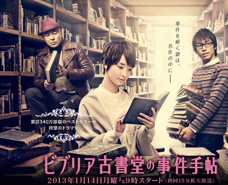 大聲嚷嚷著。: [日劇] 2013冬季檔