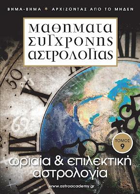 Νέα Σύγχρονη Αστρολογική Εγκυκλοπαίδεια – Ένατος Τόμος: Ωριαία & Επιλεκτική Αστρολογία