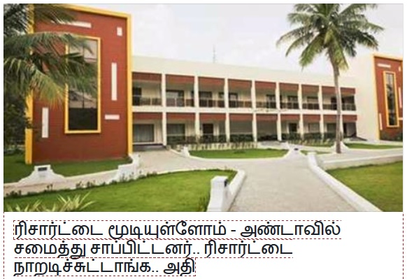 Golden Bay Resort closed - becuase of AIADMK MLAs - Resorttai moodiyullom - andaavil samaitthu saappitthanar