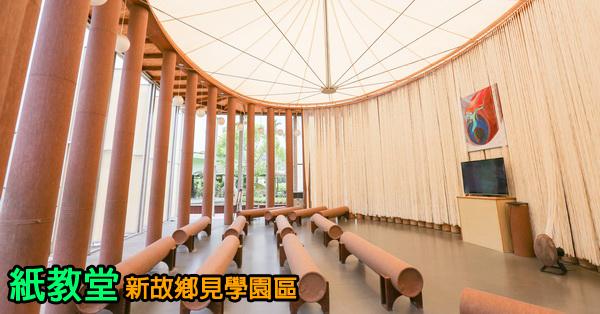 《南投.埔里》紙教堂PAPER DOME|新故鄉見學園區|桃米社區活化|紫斑蝶蛹之聲