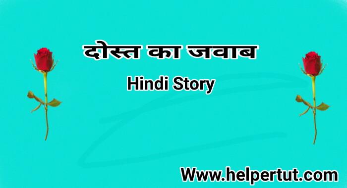 दोस्त का जवाब - Hindi Story.jpeg