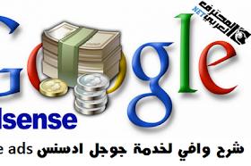 شرح وافي لخدمة اعلانات جوجل ادسنس
