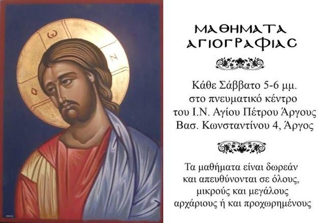 Ο Ρήγας Ρηγόπουλος παραδίδει δωρεάν μαθήματα αγιογραφίας στο Άργος