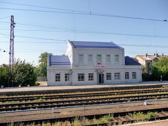 Просяна. Залізничний вокзал