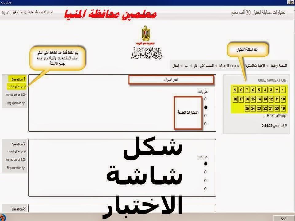 شرح الطريقة الصحيحة للحل فى اختبارات مسابقة وزارة التربية ...