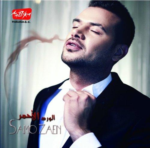 Is Samo Zain Gays' Best Friend In Arabia? ~ Top Arabic Music