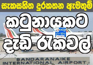 Security of BIA reinforced Security Bolstered At Bandaranaike International Airport