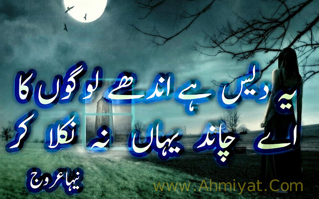 two lines Urdu poetry, Urdu Poetry, sad Urdu Poetry, heart touching Urdu Poetry