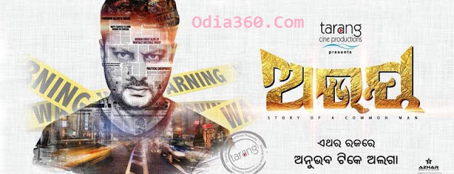 Abhay Odia Movie Poster