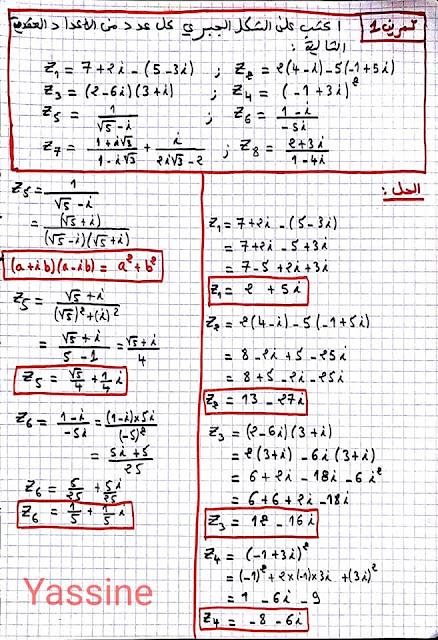 درس و ملخص مع تمرين الأعداد العقدية لتلاميذ البكالوريا علوم