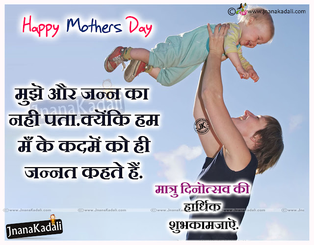 Online Hindi lates Mothers Day Wishes Wallpaprs-Hindi 2016 Beautiful Mothers Day wishes Quotes