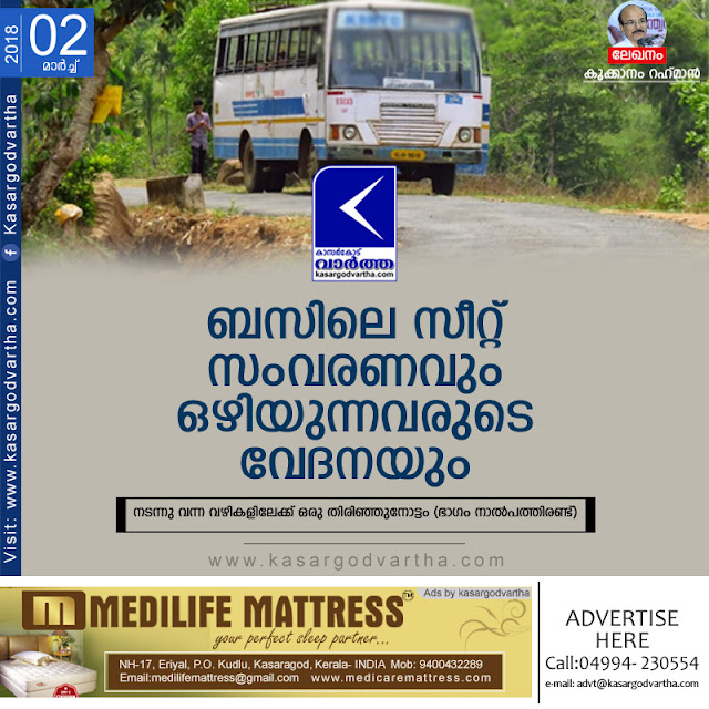 Article, Kookanam-Rahman, Bus, Conductor, Seat, Story of my foot steps part-42.