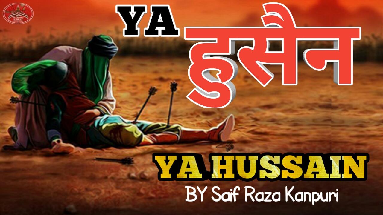 Ya Hussain Lyrics | Muharram Naat Lyrics | Manqabat Imam Hussain