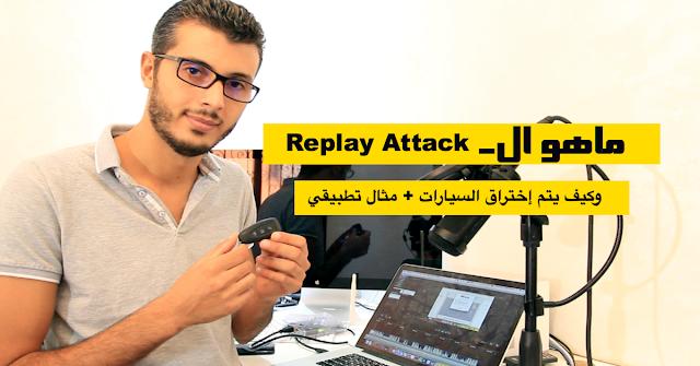 ماهو هجوم الـ Replay Attack وكيف يتم إختراق السيارات بواسطتة ( تجربة حقيقية في هذا الڤيديو )