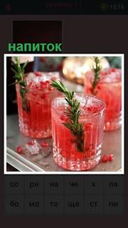 на столе два стакана с напитком красного цвета с веточкой внутри