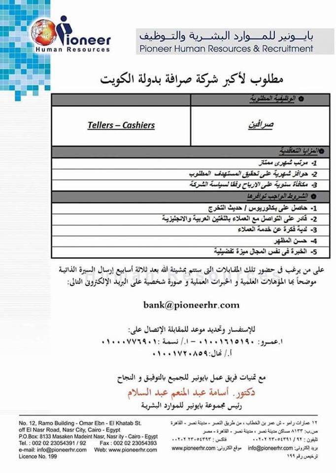 لاكبر شركة صرافة بدولة الكويت وظائف للمؤهلات العليا براتب مميز وحوافز ومكافآت - التقديم على الانترنت