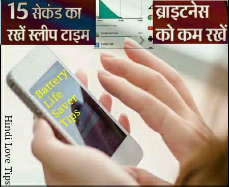 cfd32085fab2a3 ... Lekin Kuchh Aasan Tips Ko Follow karne Se Phone ki Battery Life Badha  sakte hai, Is Me Phone Ko Baar-Baar Charge Karne Ki Jarurar Nahi Rahegi.