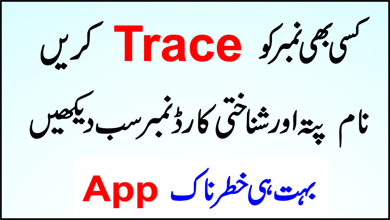 How to Trace Mobile Number in Pakistan | Global Directory