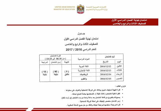 جدول امتحان نهاية الفصل الدراسي الول للصفوف الثالث والرابع والخامس 2016-2017