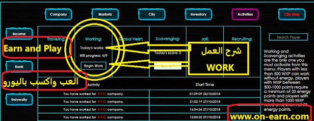 شرح كيفية القيام بالورك أو العمل والحصول على بونص العمل في لعبة مدينة السرقات الربحية  Work and Work Bonus in Heist City
