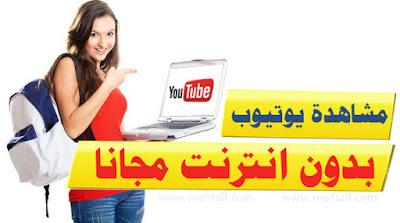حصري مشاهدة فيديوهات يوتيوب بدون انترنت مجانا