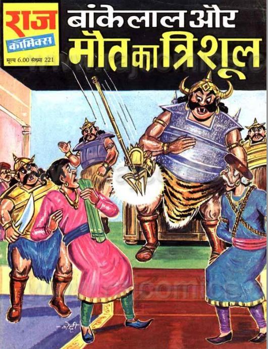 बांकेलाल और मौत का त्रिशूल पीडीऍफ़ पुस्तक | Bankelal Aur Mout Ka Trishul PDF Book In Hindi