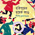 Horipurer Horek Kando by Shirshendu Mukhopadhyay