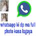 Whatsapp ki dp ma full photo kasa lagaya वाट्सएप की डीपी मे फुल फोटो कैसे लगाए