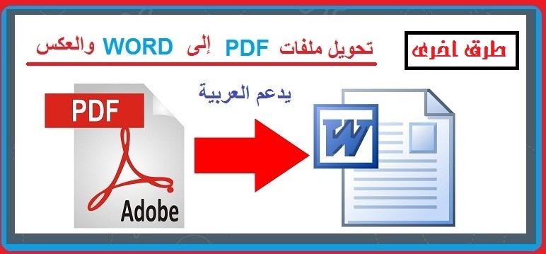 تحويل ملفات Pdf إلى Word والعكس بدون تنزيل برامج يدعم العربية