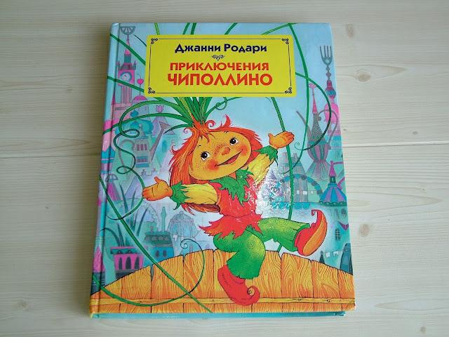 "Д.Родари ""Приключения Чипполино""."