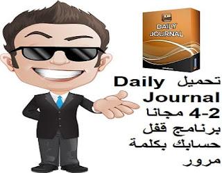 تحميل Daily Journal 4-2 مجانا برنامج قفل حسابك بكلمة مرور