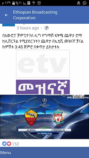 مباراة ليفربول وروما اليوم مجانا على النايلسات