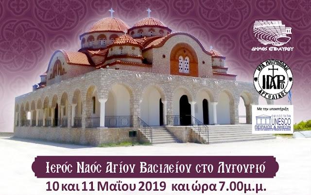 3ο διήμερο Χορωδιακό Φεστιβάλ Θρησκευτικών - Βυζαντινών Ύμνων στο Λυγουριό