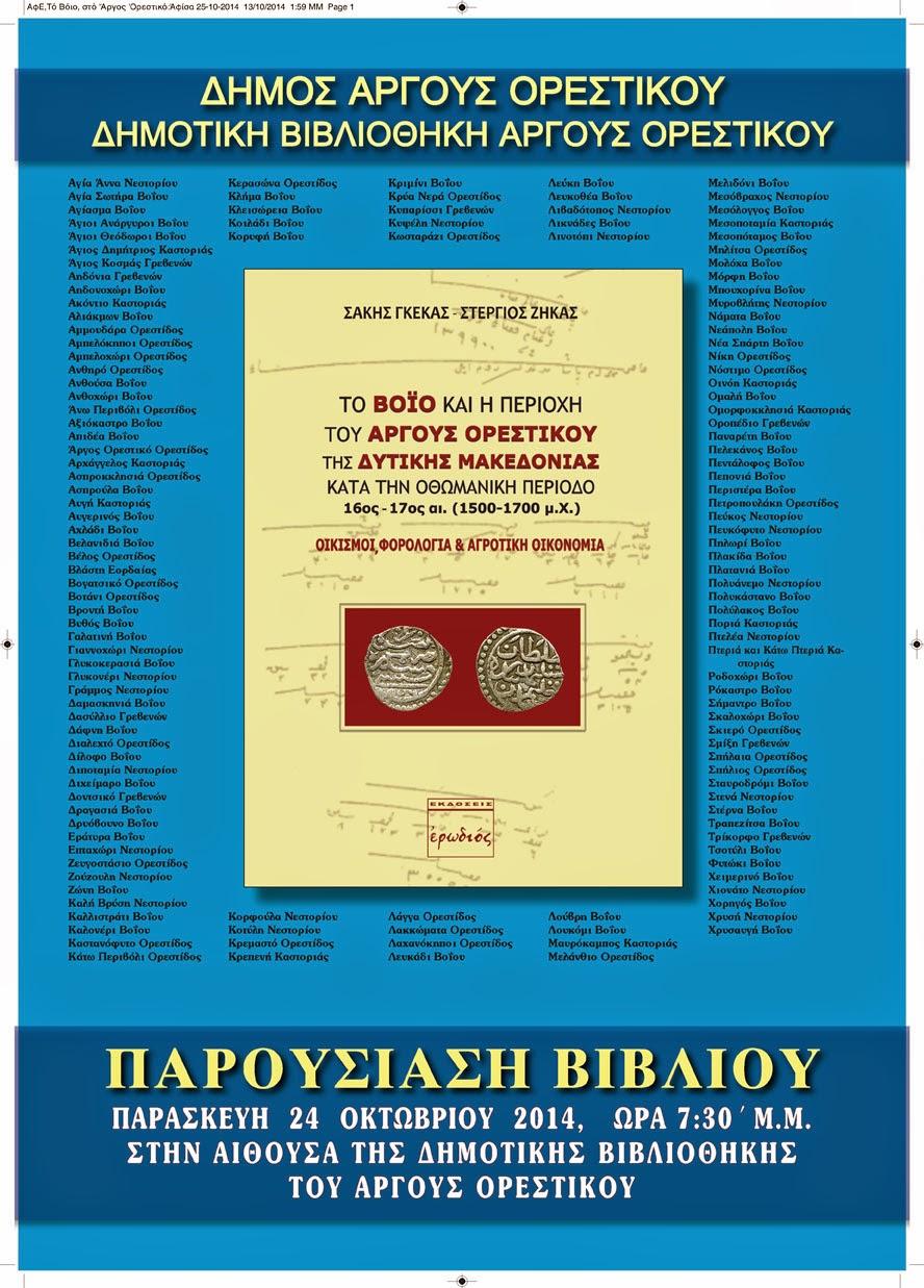 Δήμος Άργους Ορεστικού: Παρουσίαση βιβλίου