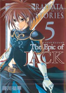 ラジアータストーリーズ The Epic of JACK 第01-05巻 [Radiata Stories – The Epic of Jack vol 01-05]