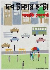 Dash Takar Chhoyta by Satyoki Sensharma