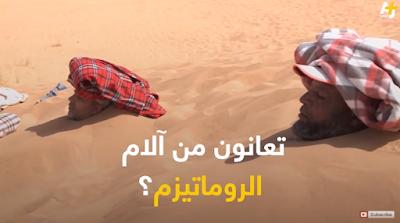آلام البرد و الروماتيز و رمال مرزوكة بالمغرب